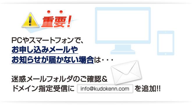 重要PCやスマートフォンでお申込メールやお知らせが届かない場合は迷惑メールフォルダのご確認&ドメイン指定受信にinfo@kudokenn.conを追加