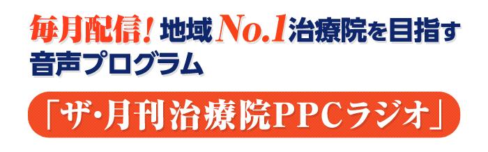 毎月配信!地域No1治療院を目指す音声プログラム ザ・月刊治療院PPCラジオ