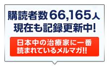 日本中の治療家に一番読まれているメルマガ