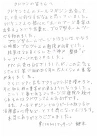 kagimoto_ms